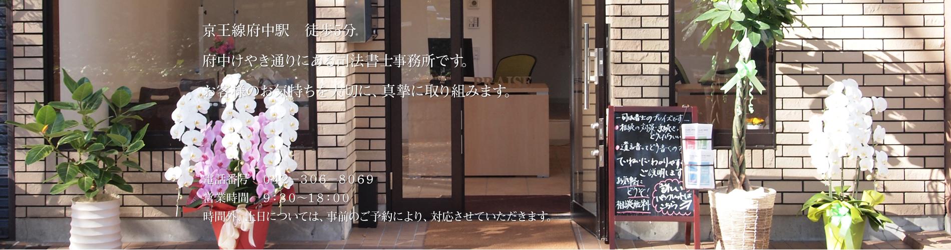 府中や調布をはじめ、東京・関東の相続対策なら、【司法書士プレイズ】